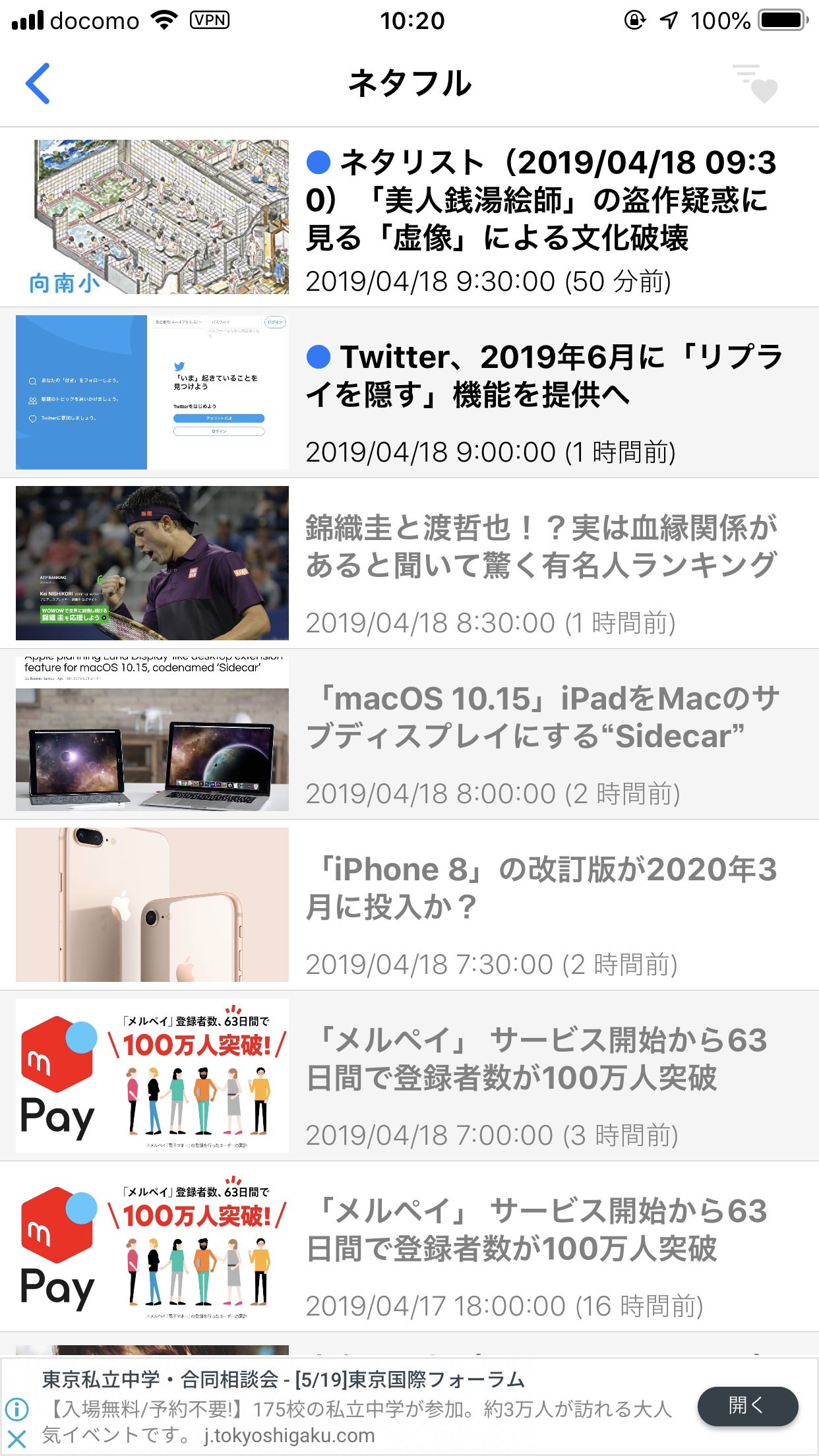iPhoneアプリRSSリーダー「Simple RSS Reader」 4