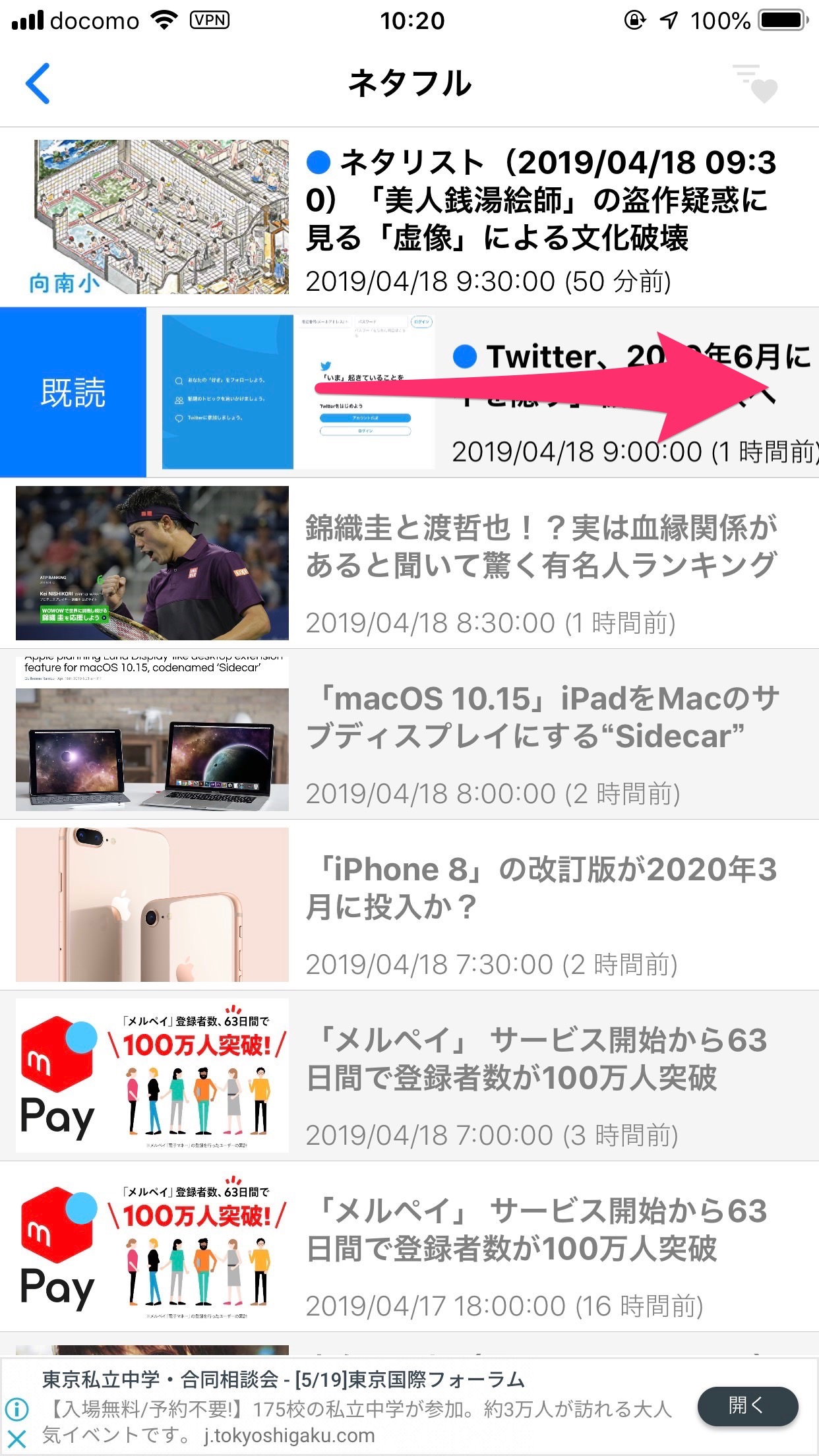 iPhoneアプリRSSリーダー「Simple RSS Reader」 5