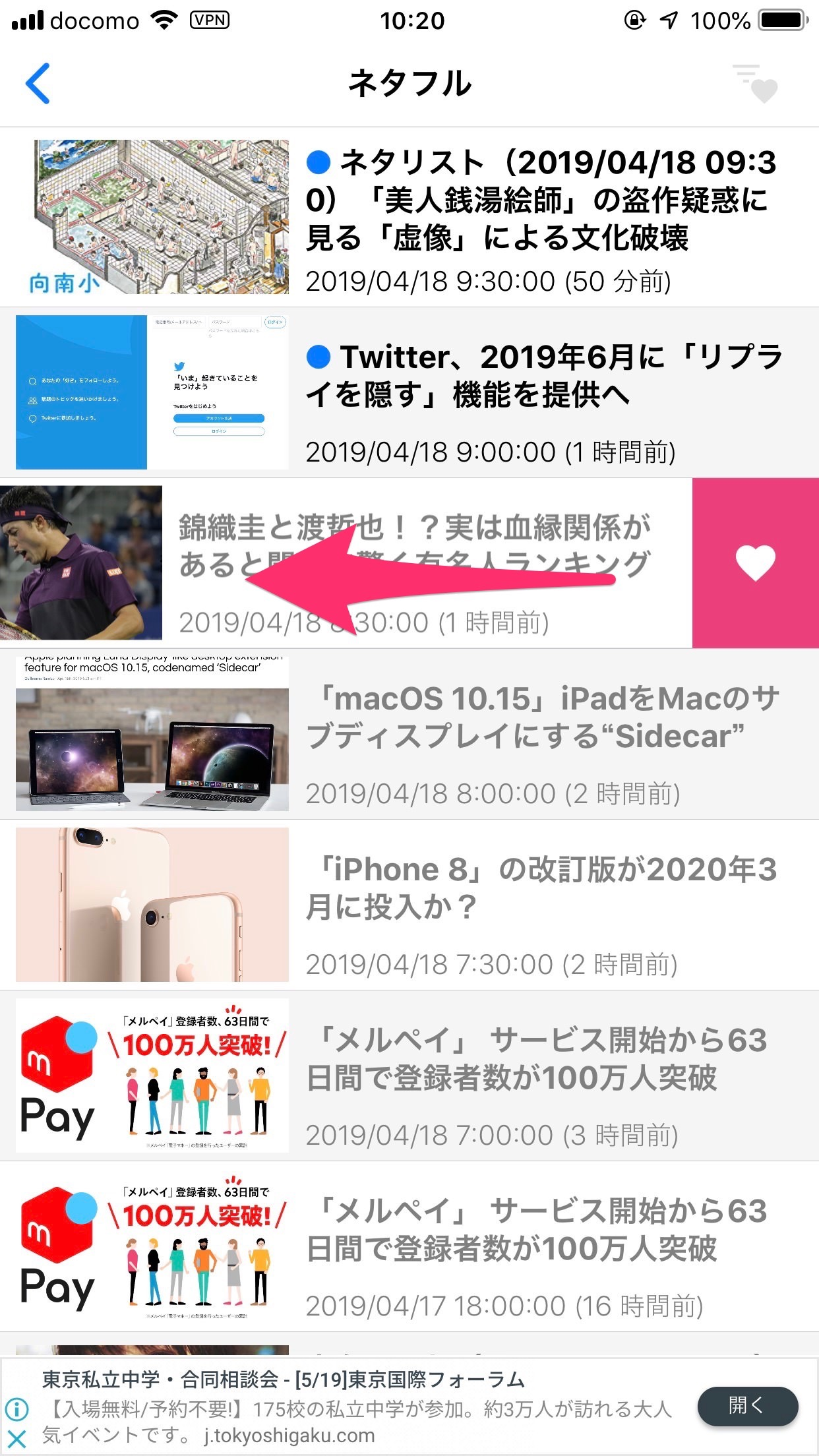 iPhoneアプリRSSリーダー「Simple RSS Reader」 7