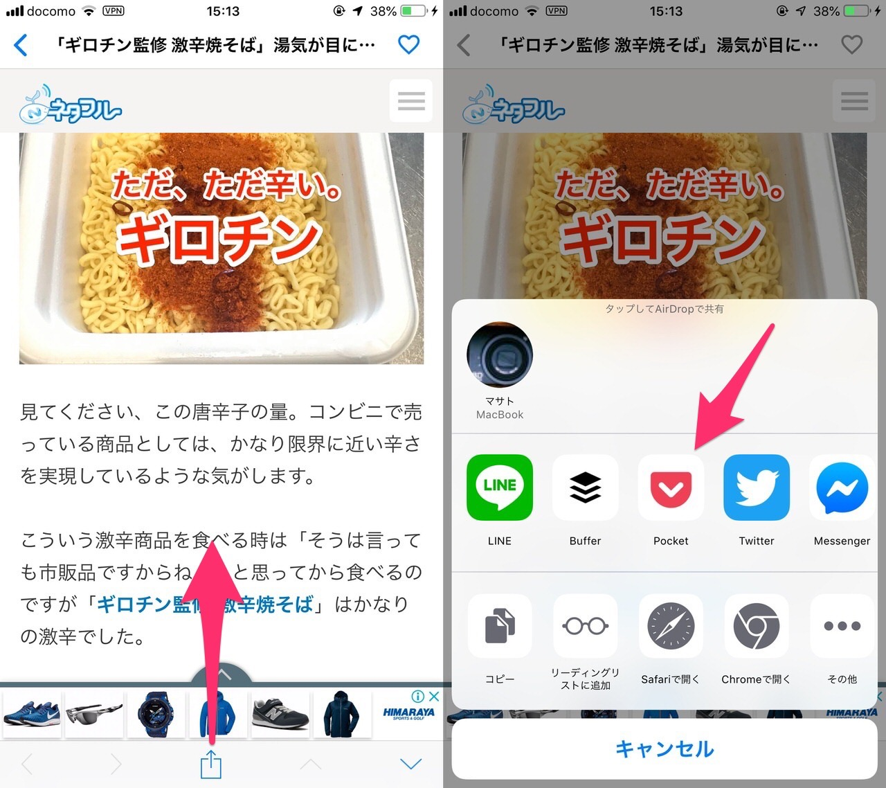 iPhoneアプリRSSリーダー「Simple RSS Reader」 9