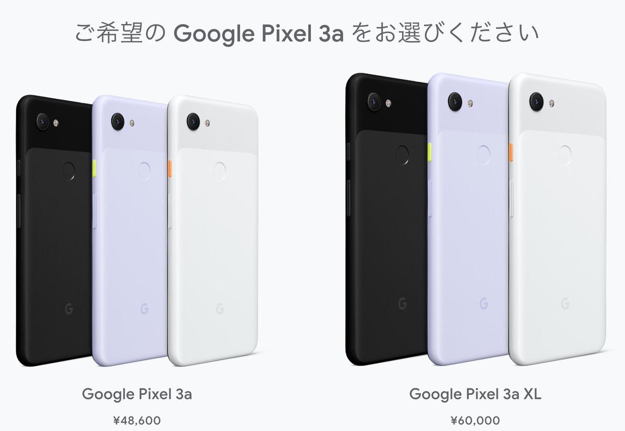 Google、4万円台で買える廉価版スマホ「Pixel 3a」「Pixel 3a XL」発表