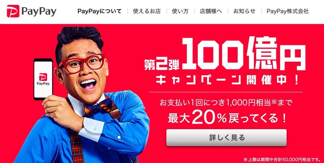 「PayPay」第三者割当増資でソフトバンクグループから460億円調達