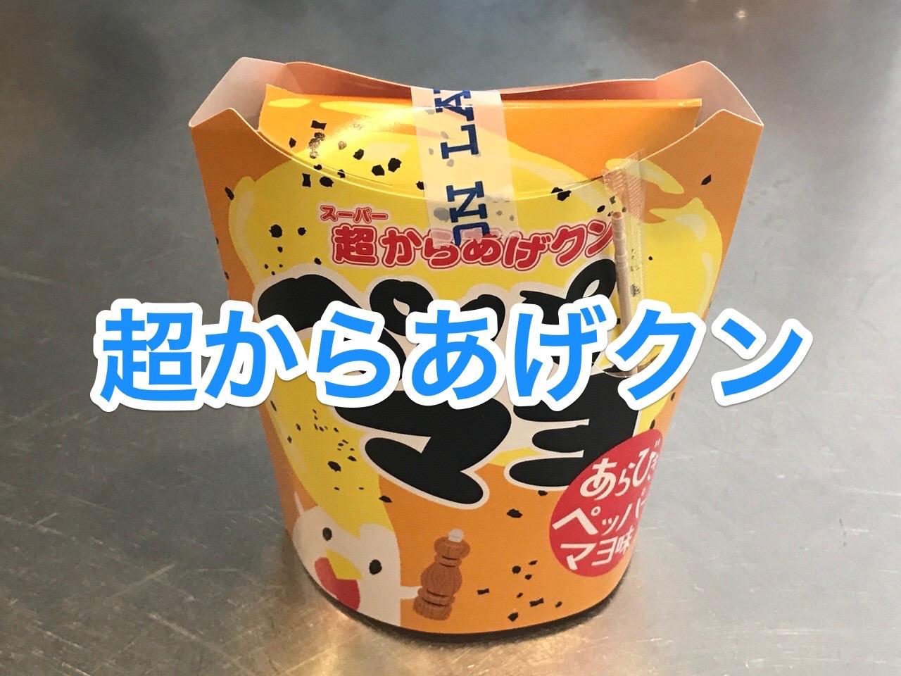 【ローソン】新技術採用「超からあげクン あらびきペッパーマヨ味」は本気でピリ辛!