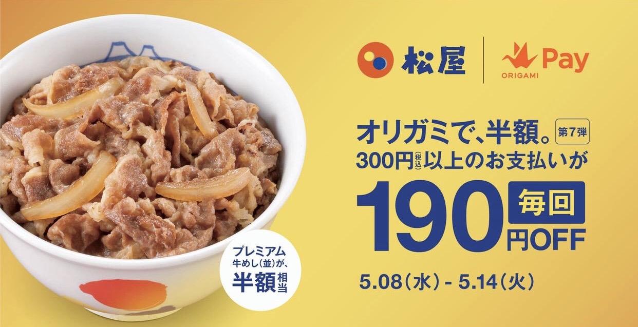 【オリガミ】松屋で毎回190円オフになる「オリガミで、半額。」キャンペーン第7弾