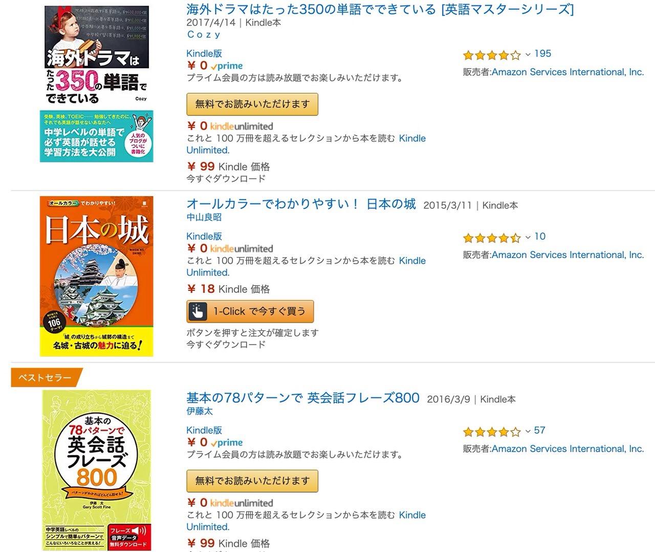 【Kindleセール】令和(018)記念!西東社の18円&99円キャンペーン(5/12まで)