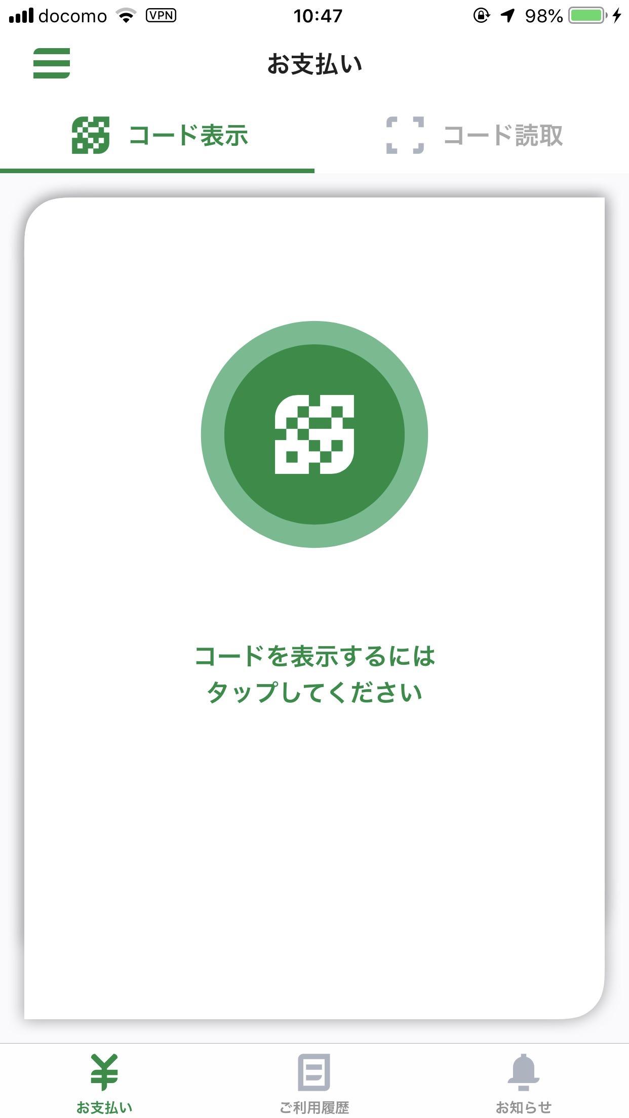 ゆうちょPay 1