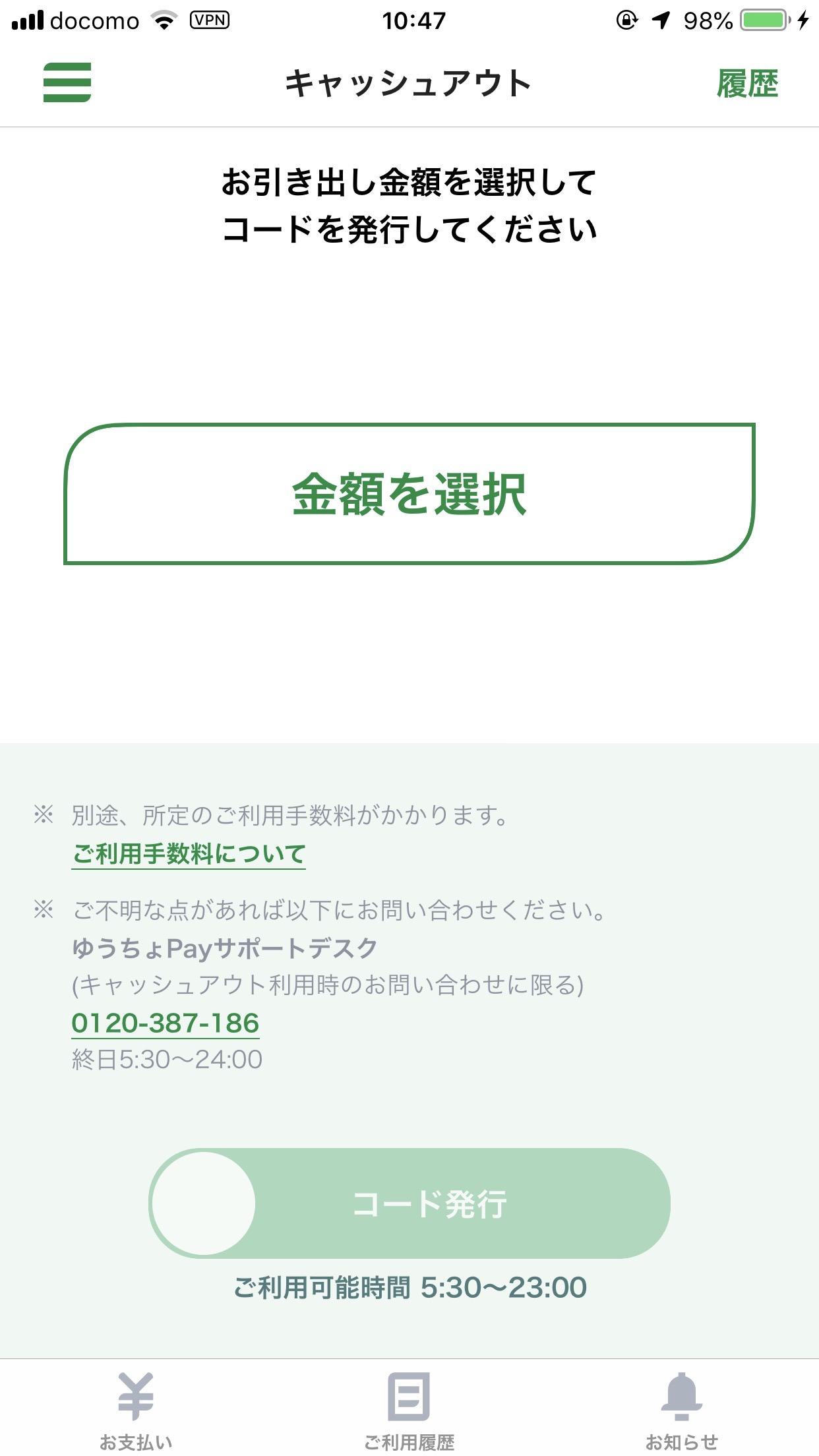 ゆうちょPay 2