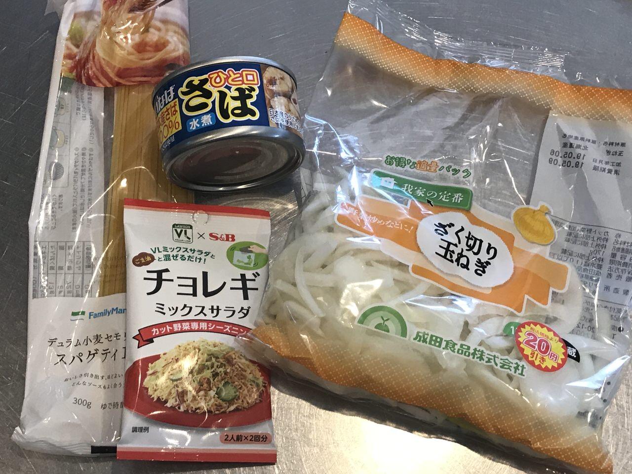 【簡単レシピ】サバ缶と玉ねぎとチョレギなパスタ 1