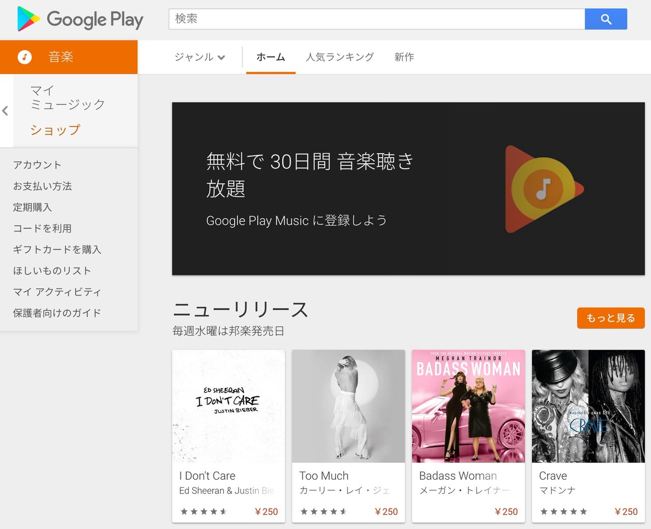 「Google Play Music」と「YouTube Music Premium」の会員数は1,500万人