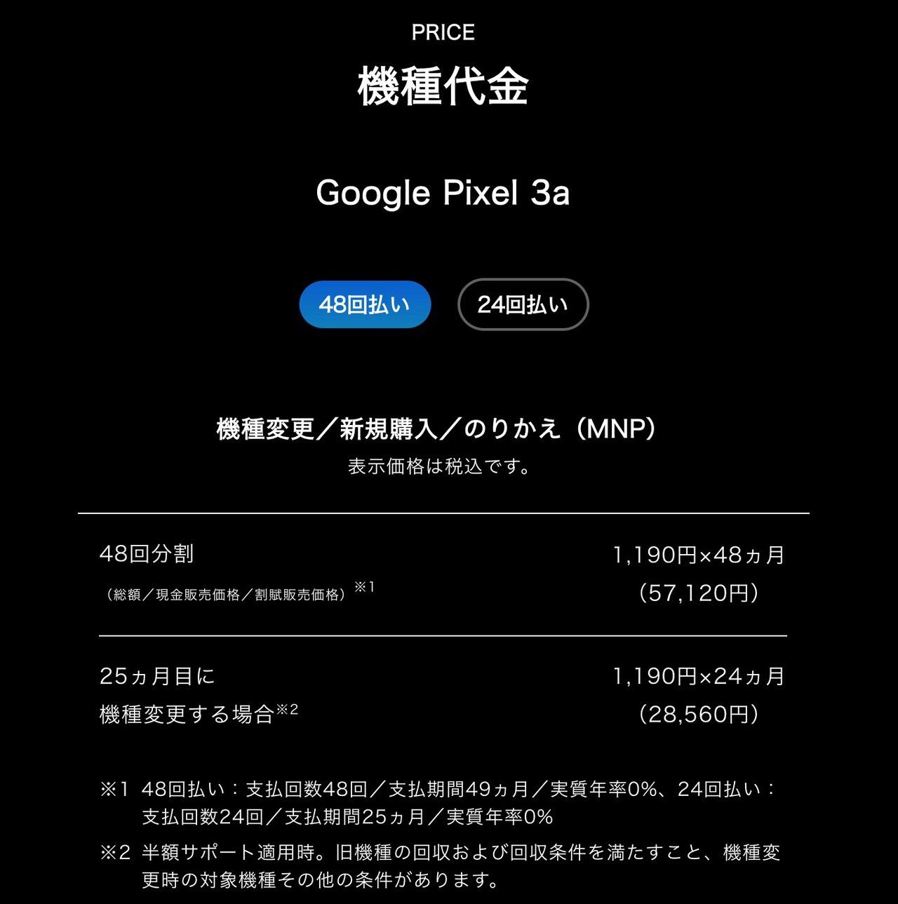 ソフトバンク「Google Pixel 3a」「Google Pixel 3a XL」を5月17日より発売