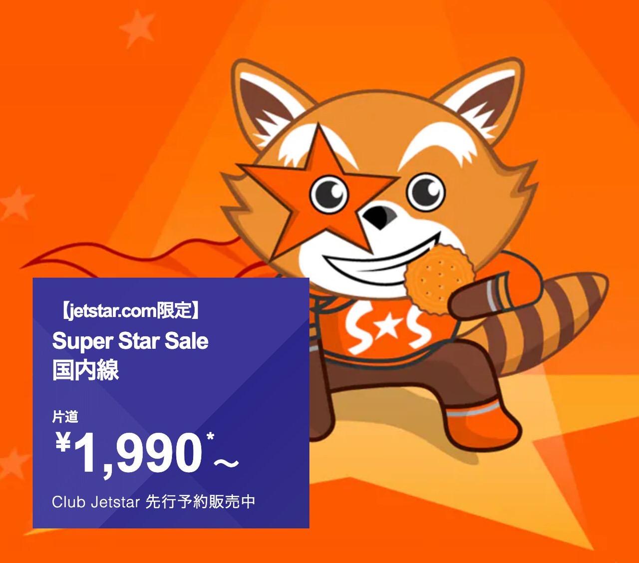 【ジェットスター】国内線1,990円からの「スーパースターセール」(5/15まで)