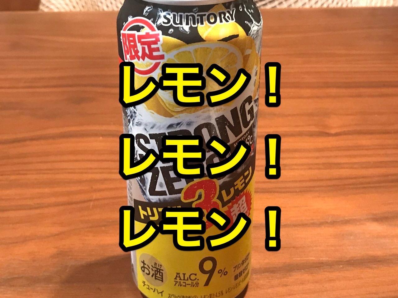 【ストロングゼロ】「トリプルレモン」レモンレモンレモンレモン‥‥うまいモン!