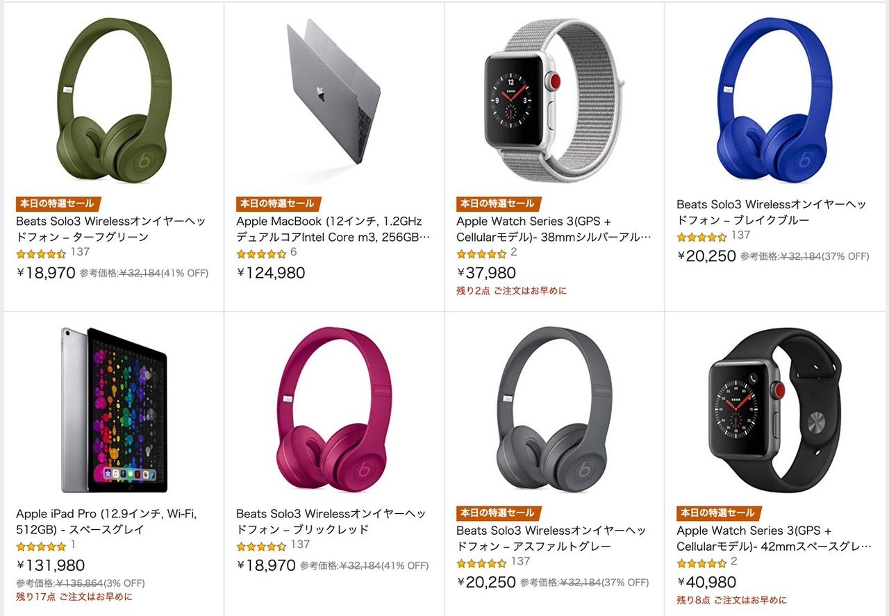 【セール】iPad・MacBook・Apple Watch・BeatsなどApple製品がAmazonタイムセールでお買い得に!