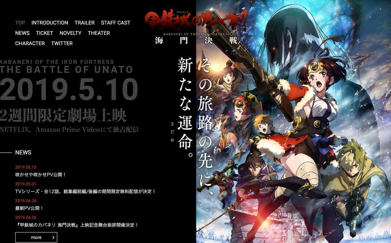 「甲鉄城のカバネリ 海門決戦」劇場公開と同時にAmazonプライムビデオとNetflixでも同時配信