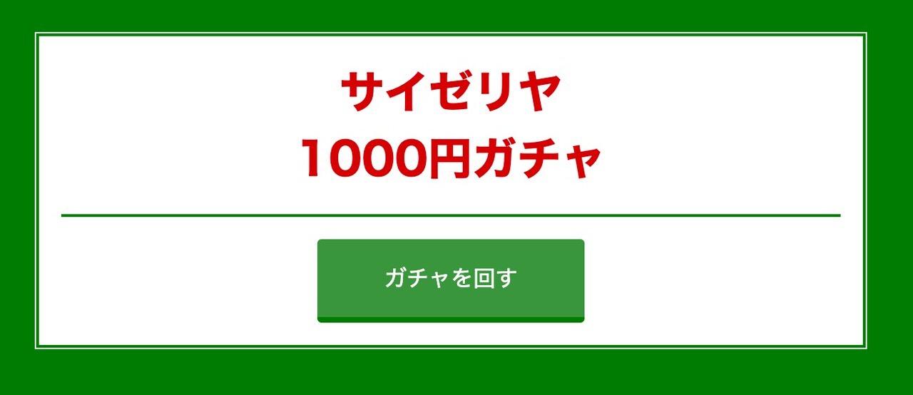 何が出るかな?合計金額ほぼ1,000円になるサイゼメニューを提案する「サイゼリヤ 1000円ガチャ」