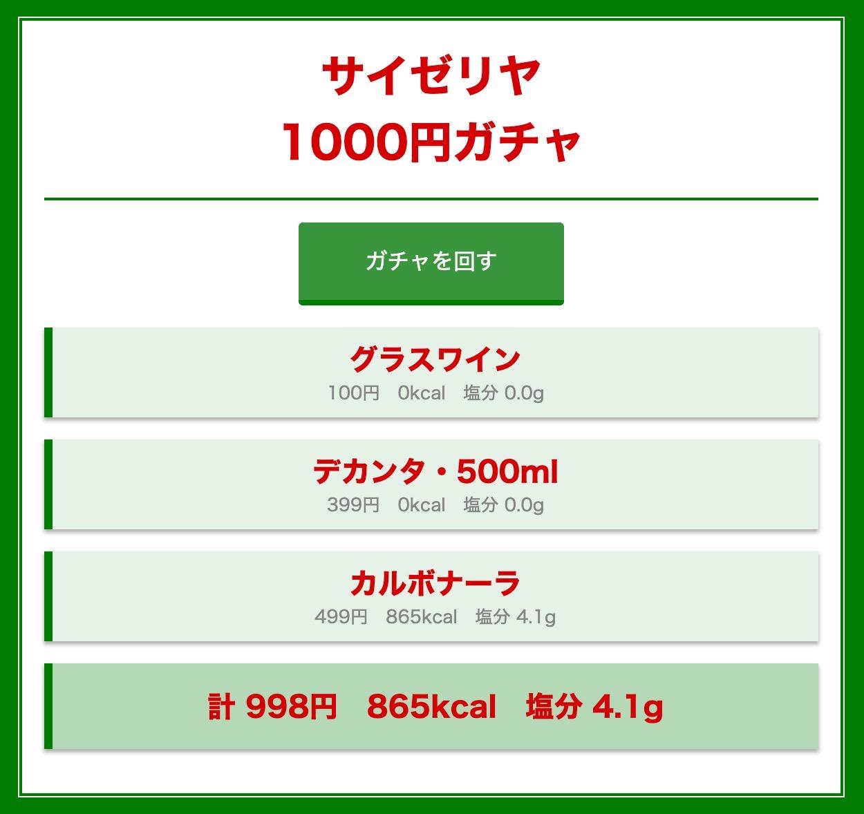 「サイゼリヤ 1000円ガチャ」3