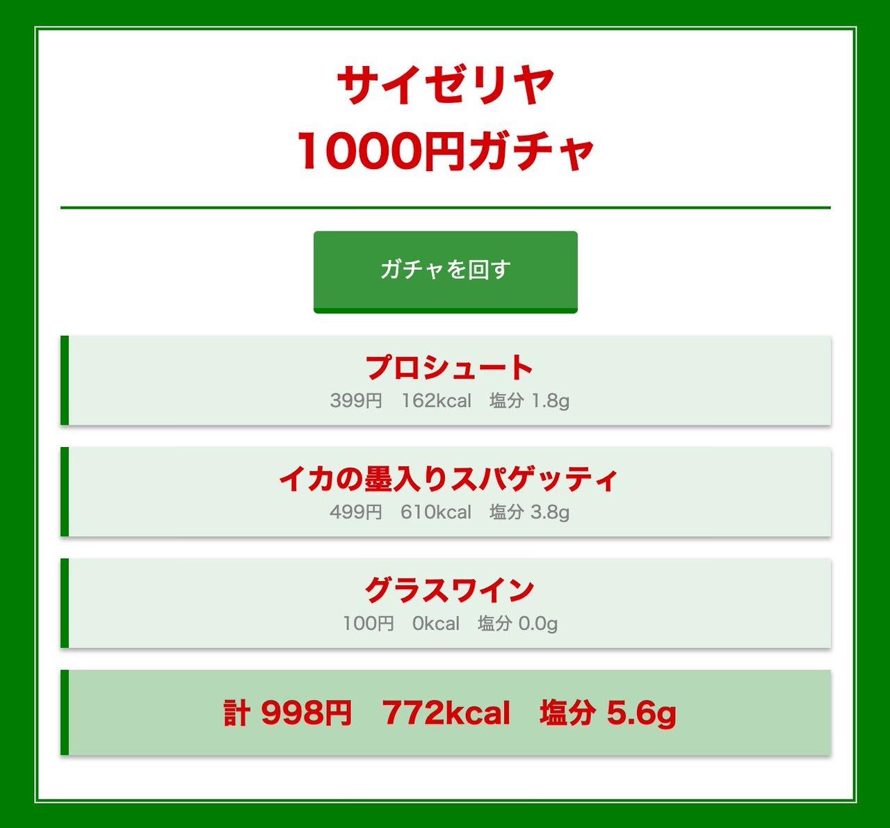 「サイゼリヤ 1000円ガチャ」2