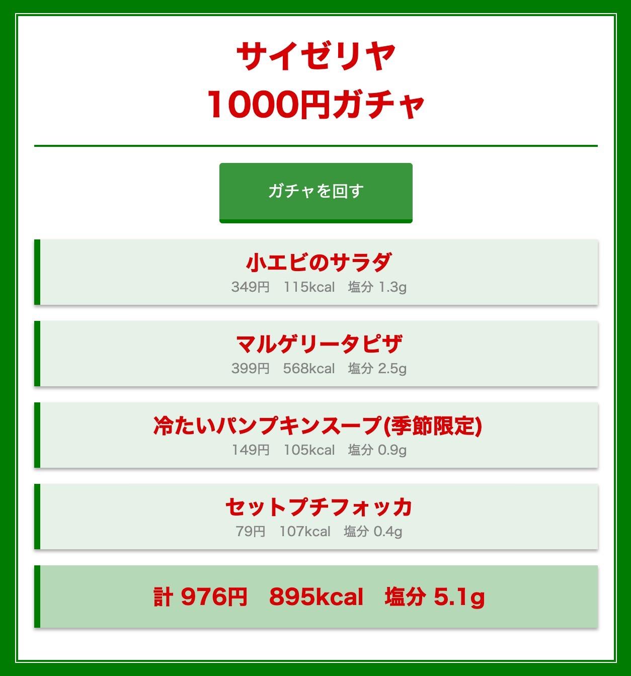 「サイゼリヤ 1000円ガチャ」4