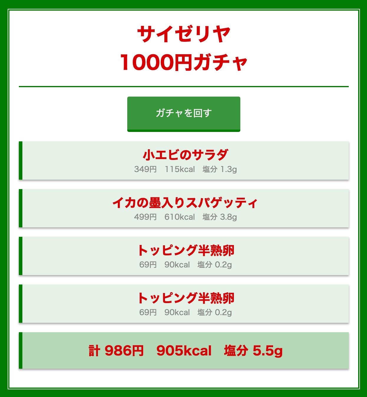 「サイゼリヤ 1000円ガチャ」5