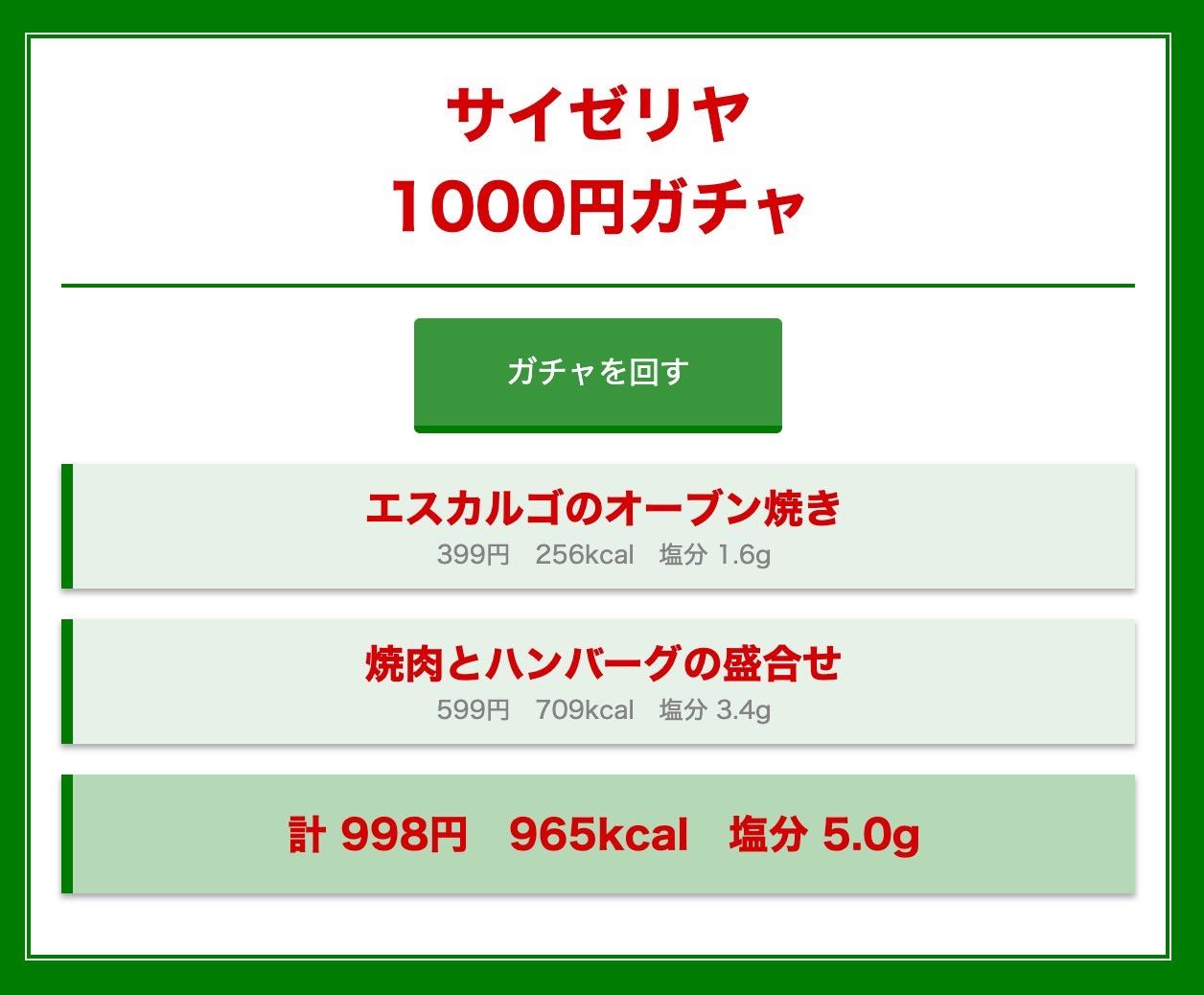 「サイゼリヤ 1000円ガチャ」1