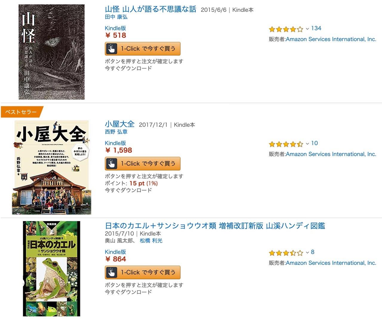 【Kindleセール】60%オフ多数「山と溪谷社 春の実用書フェア」(5/16まで)