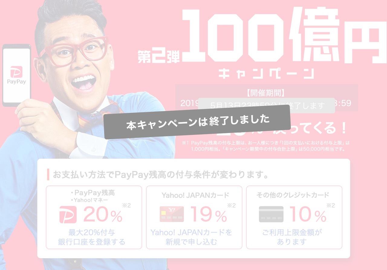 【PayPay】「第2弾100億円キャンペーン」を2019年5月13日で終了