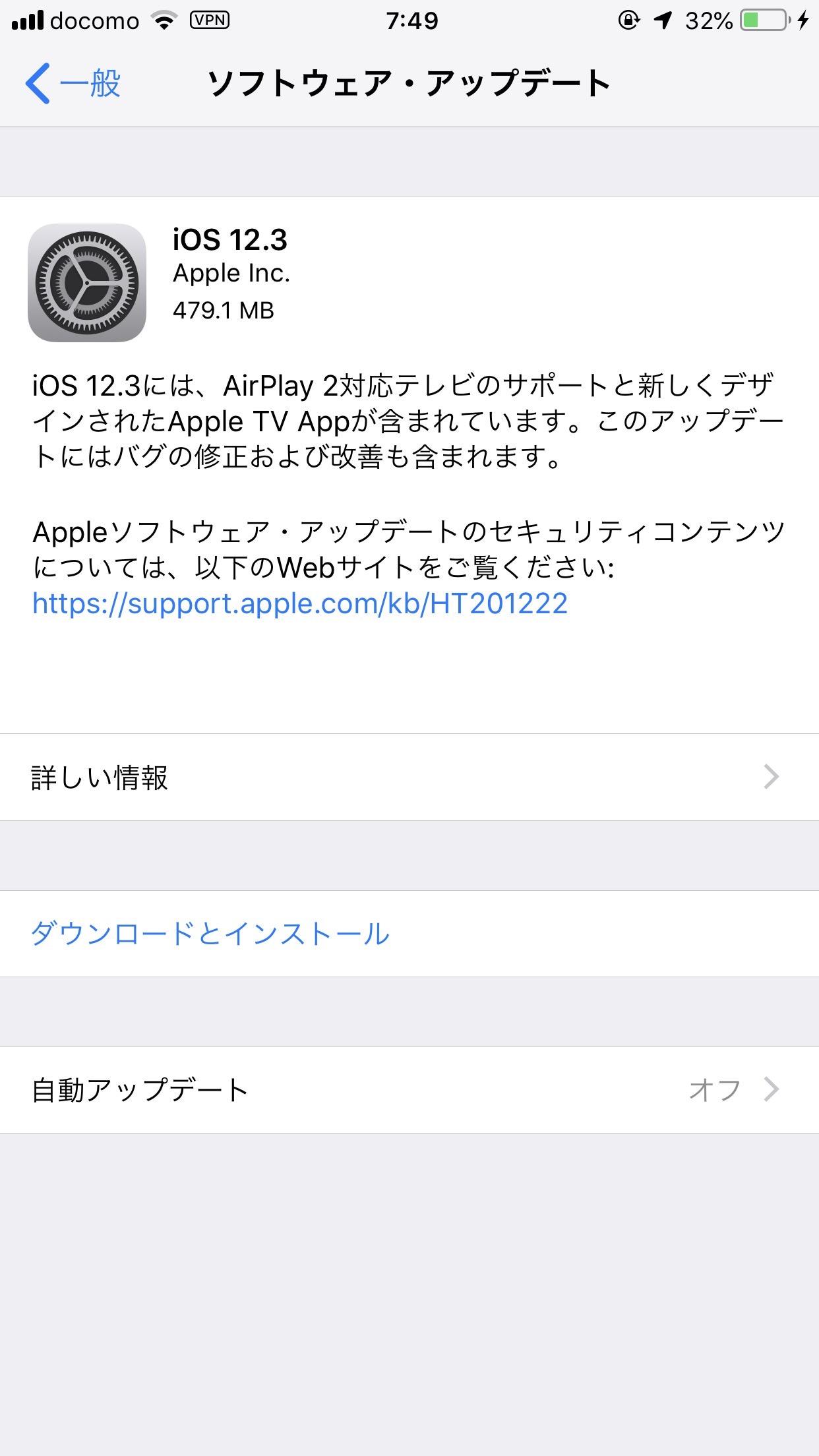 【iOS 12】「iOS 12.3ソフトウェアアップデート」リリース 〜IIJmio問題なし
