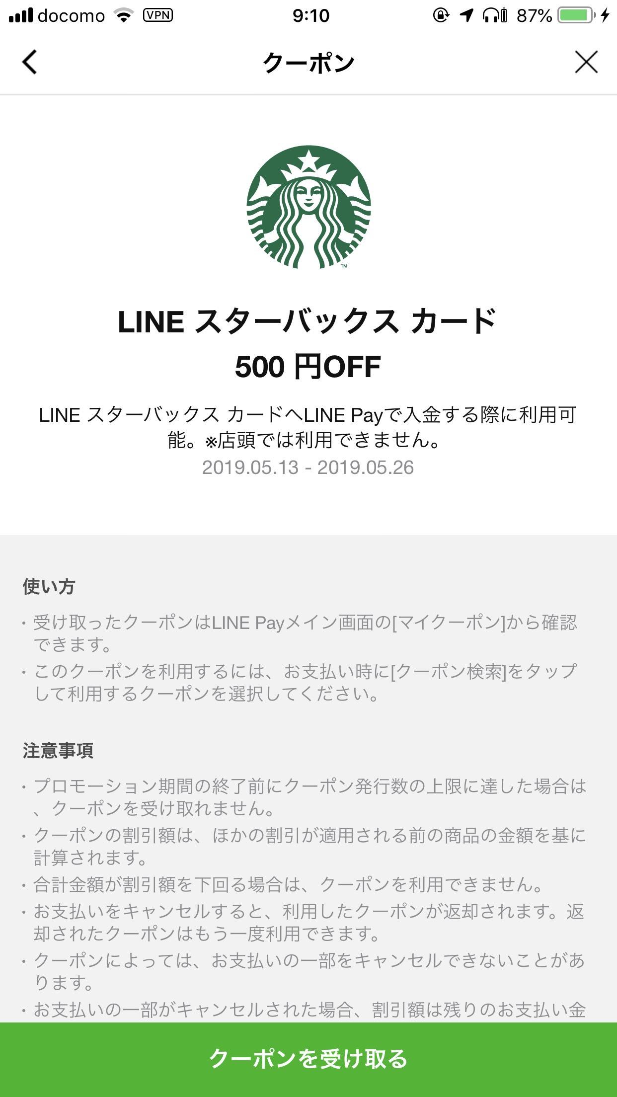 【LINE Pay】「LINEスターバックスカード」1,000円チャージで500円オフクーポン配布中(5/26まで)