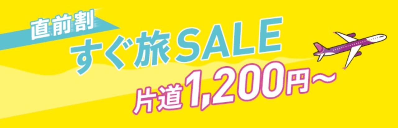 【ピーチ】国内線1,200円・国際線1,500円からの「直前割!すぐ旅SALE」開催(5/14〜15)