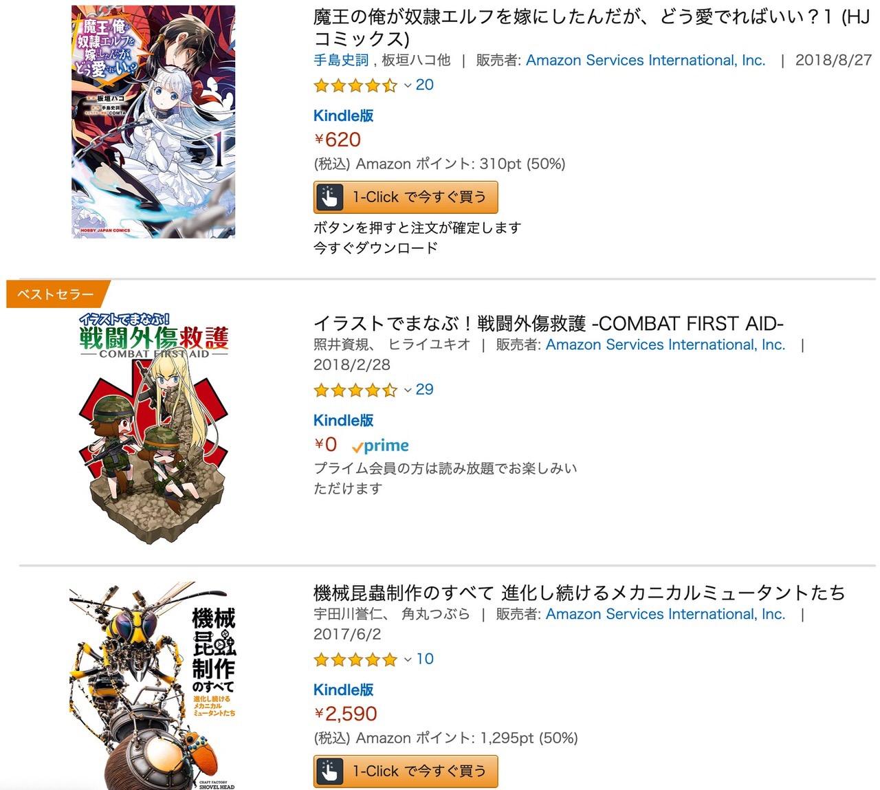 【Kindleセール】1,000冊以上が対象「ホビージャパンフェア」開催中(5/16まで)