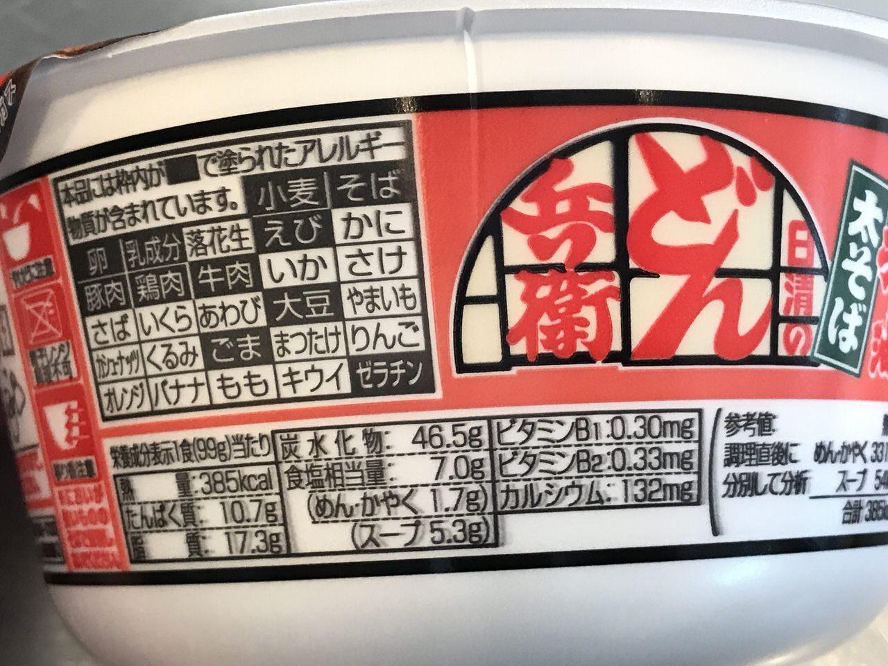 「どん兵衛 肉汁ラー油太そば」10