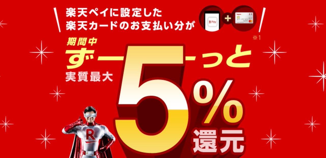 【楽天ペイ】楽天カードを設定して実質最大5%還元キャンペーンを実施(7/1まで)