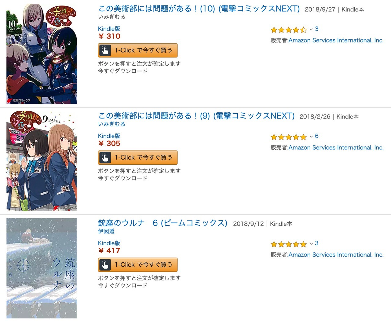 【Kindleセール】5,000冊以上が対象の「KADOKAWA春のコミック・ライトノベル祭り」(5/23まで)