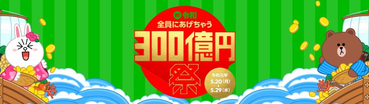 【LINE Pay】1,000円が貰える「祝!令和 全員にあげちゃう300億円祭」開催