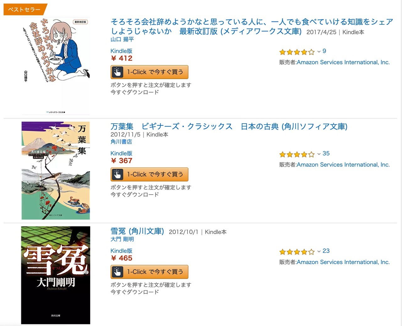 【Kindleセール】2,000冊以上が対象のKADOKAWA「春の名作文芸書まつり」(5/23まで)