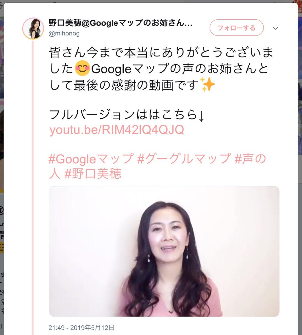 Googleマップの声のお姉さん・野口美穂さんが終了に伴い感謝のメッセージ