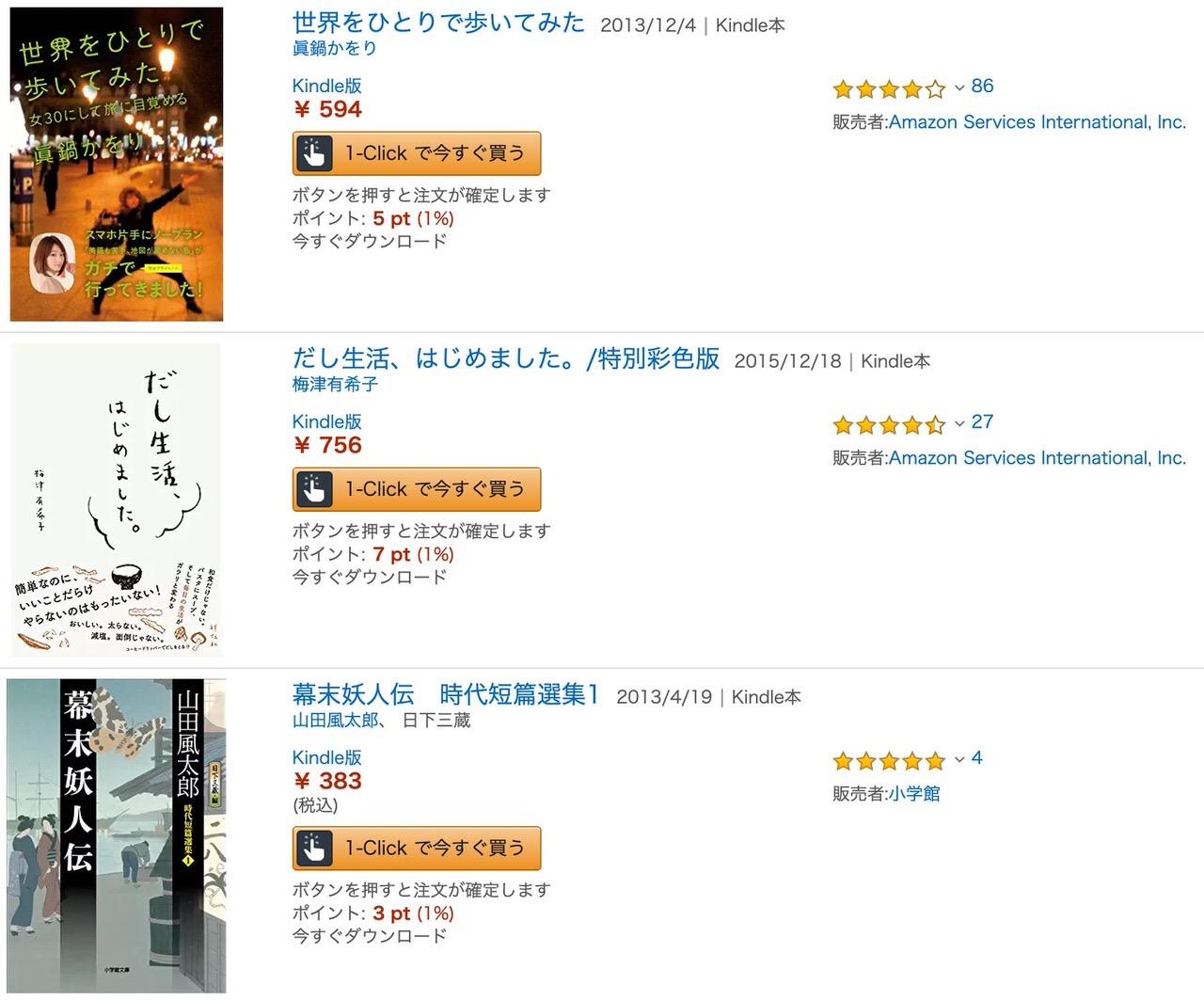 【Kindleセール】50%オフ以上!「小学館・祥伝社 SSスーパービッグフェア!第一弾 歴史・時代小説」(5/23まで)