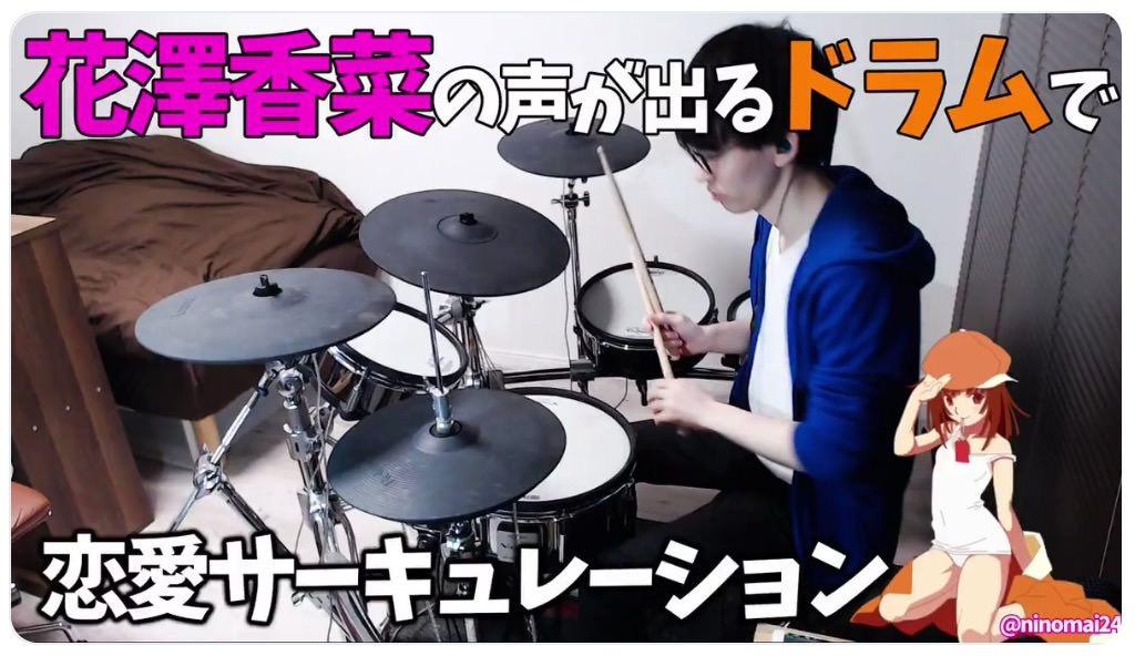 どん、たん、えええええ!声優・花澤香菜の声をサンプリングしたドラムが幸せで幸せで‥‥