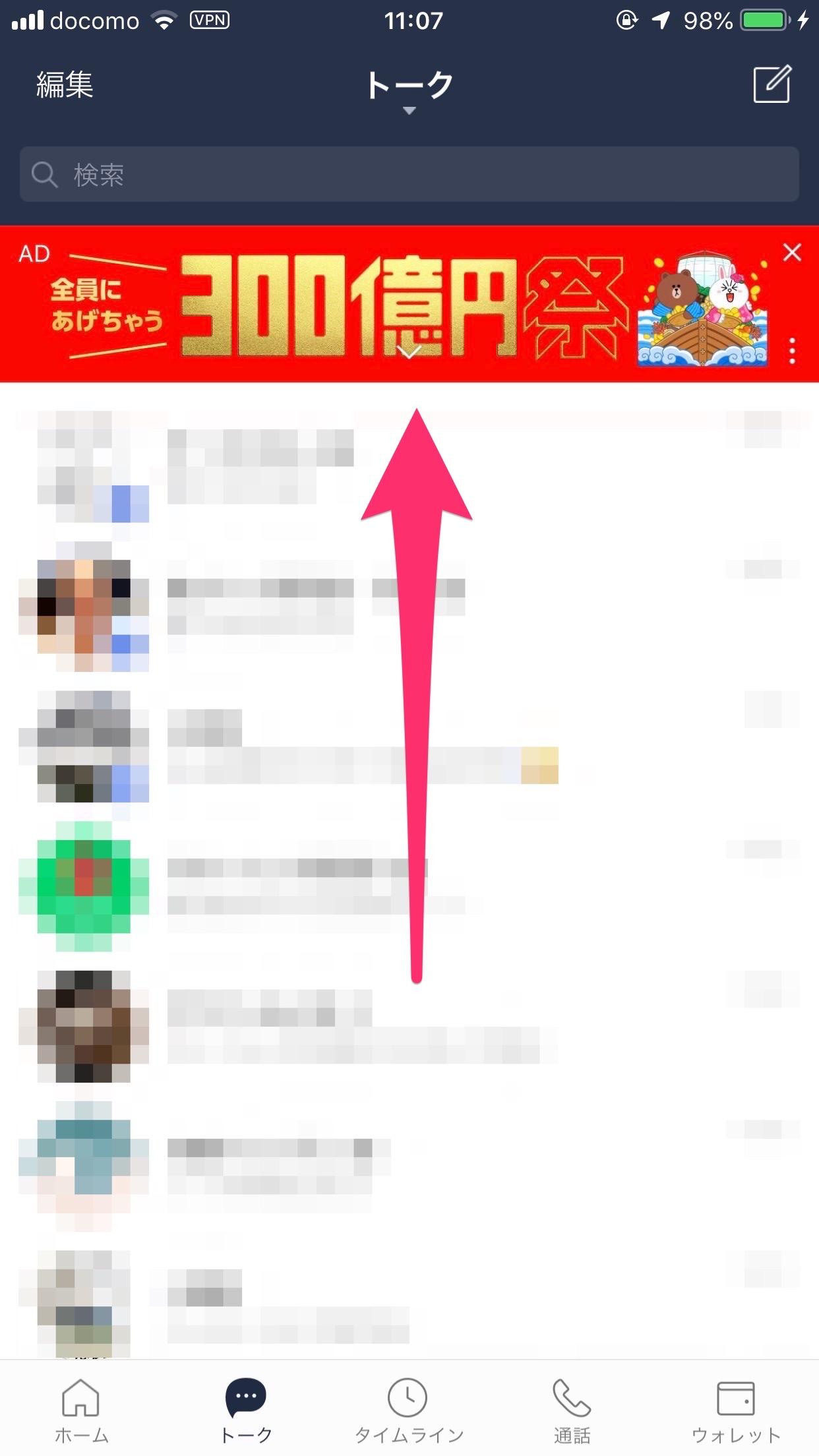 【LINE Pay】300億円キャンペーンが開始!早速1,000円を受け取り100万円キャンペーンにもエントリー