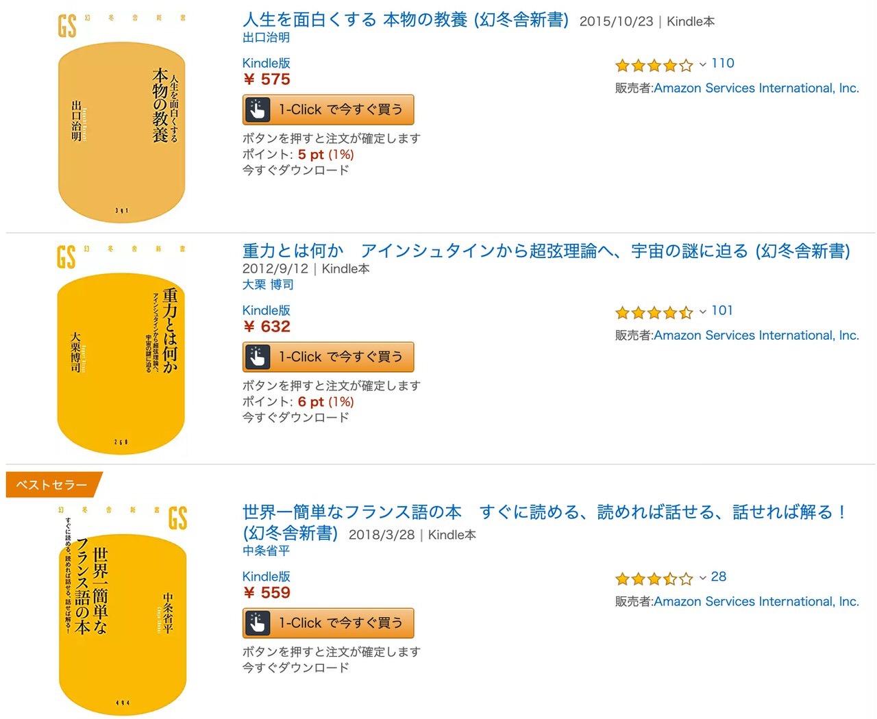【Kindleセール】30%オフ「知っておくべき大人の教養フェア」(5/30まで)
