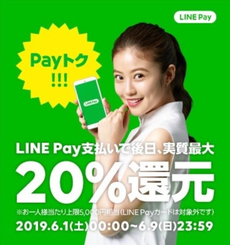 【LINE Pay】最大20%還元の「Payトク」キャンペーンを6月に実施