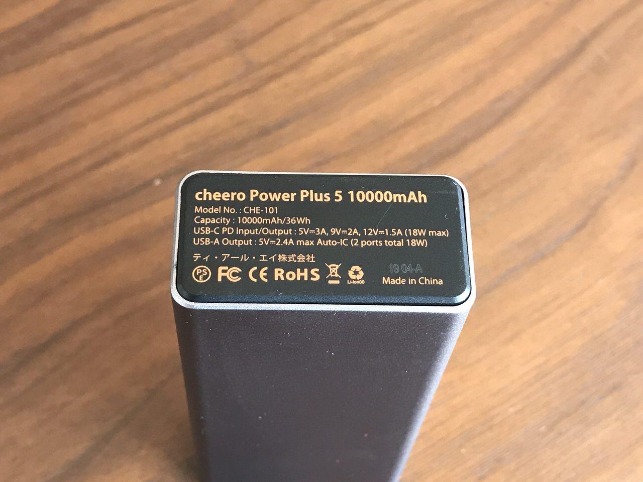 「Power Plus 5」5