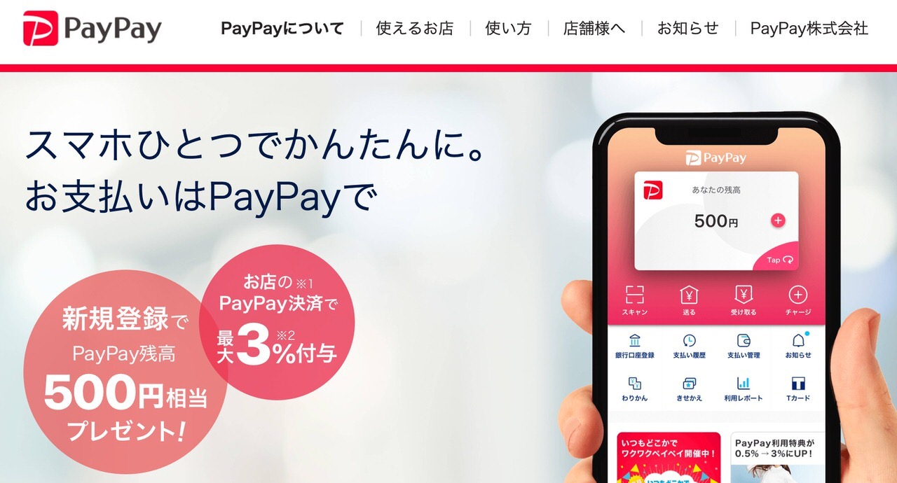 【PayPay】2019年7月1日よりセブンイレブンでスマホ決済が利用可能に