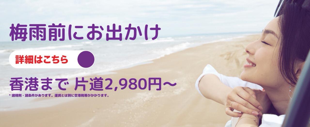 【香港エクスプレス】往復予約で香港まで片道2,980円〜セール