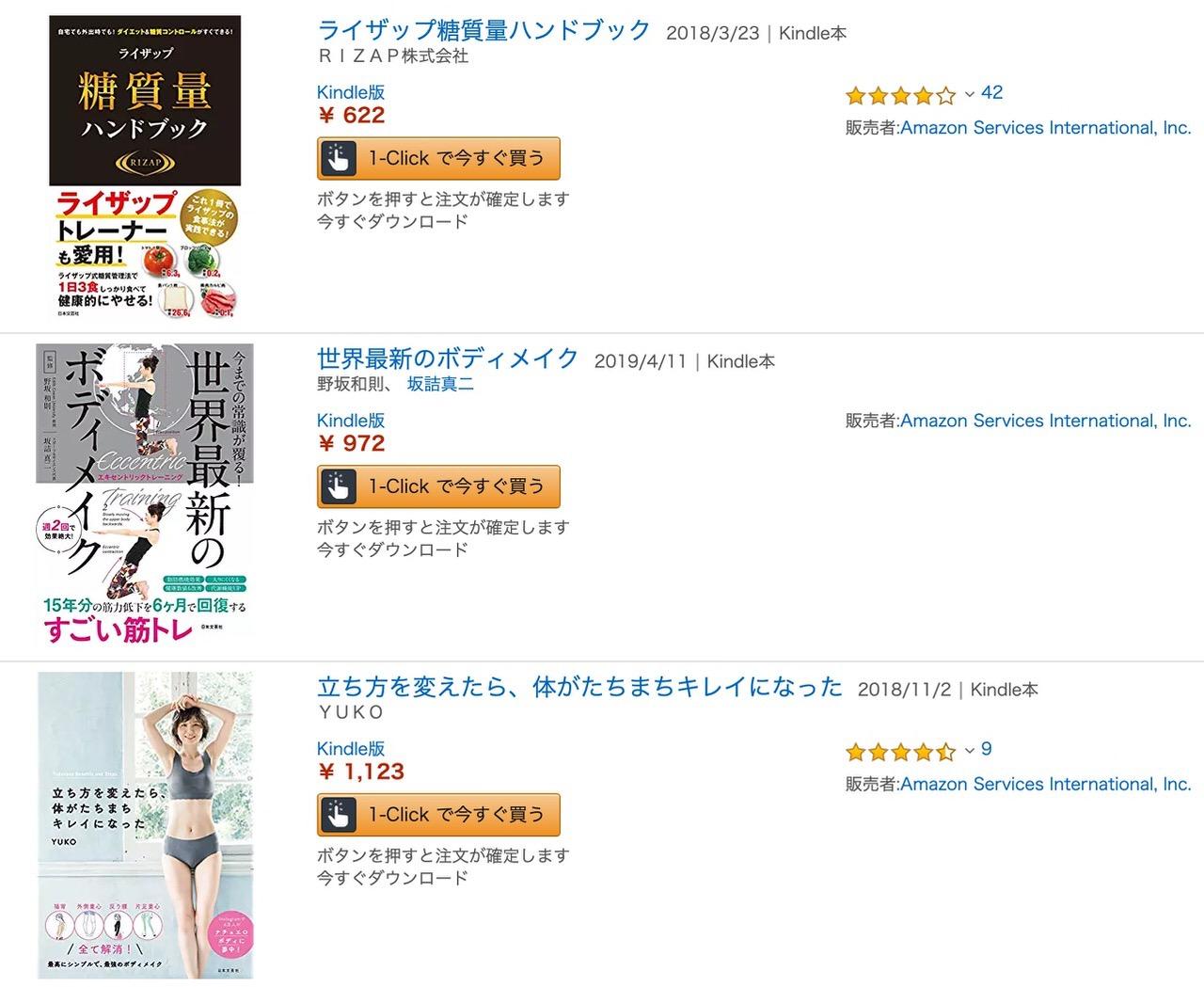 【Kindleセール】「世界一やせるスクワット」ほかボディメイク&ライザップ関連本フェア(5/30まで)