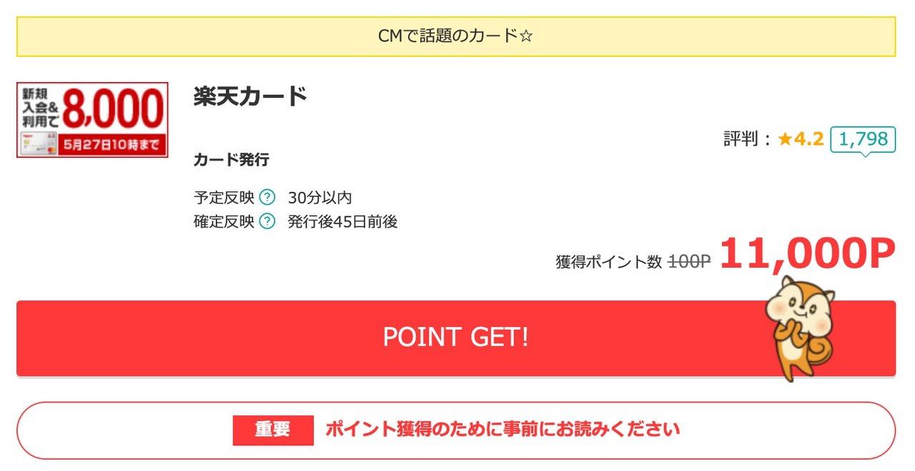 【今日22日まで】楽天カードの新規発行で19,000円が貰えるキャンペーンが実施中