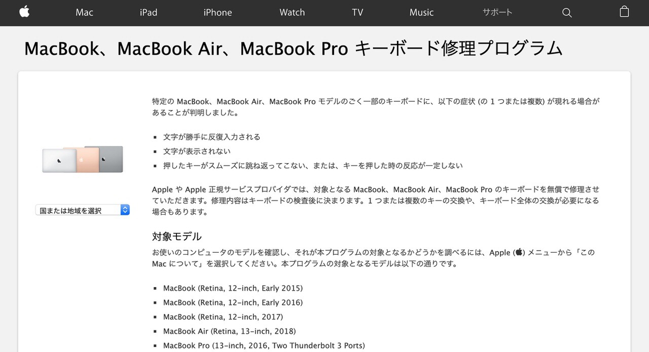無償修理となる「MacBook、MacBook Air、MacBook Pro キーボード修理プログラム」開始