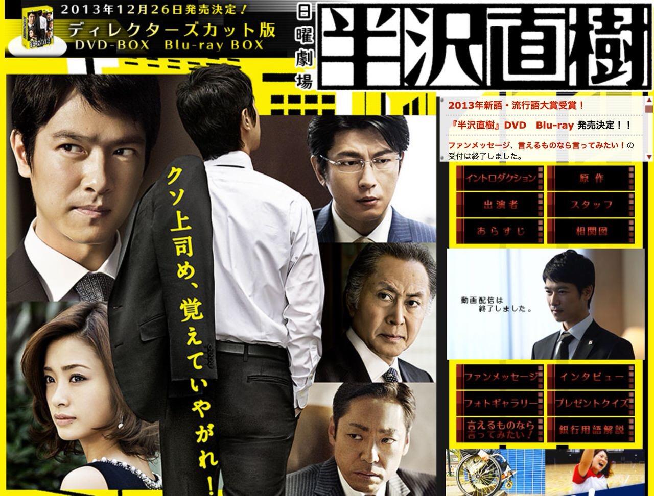 ドラマ「半沢直樹」約7年ぶりの続編決定