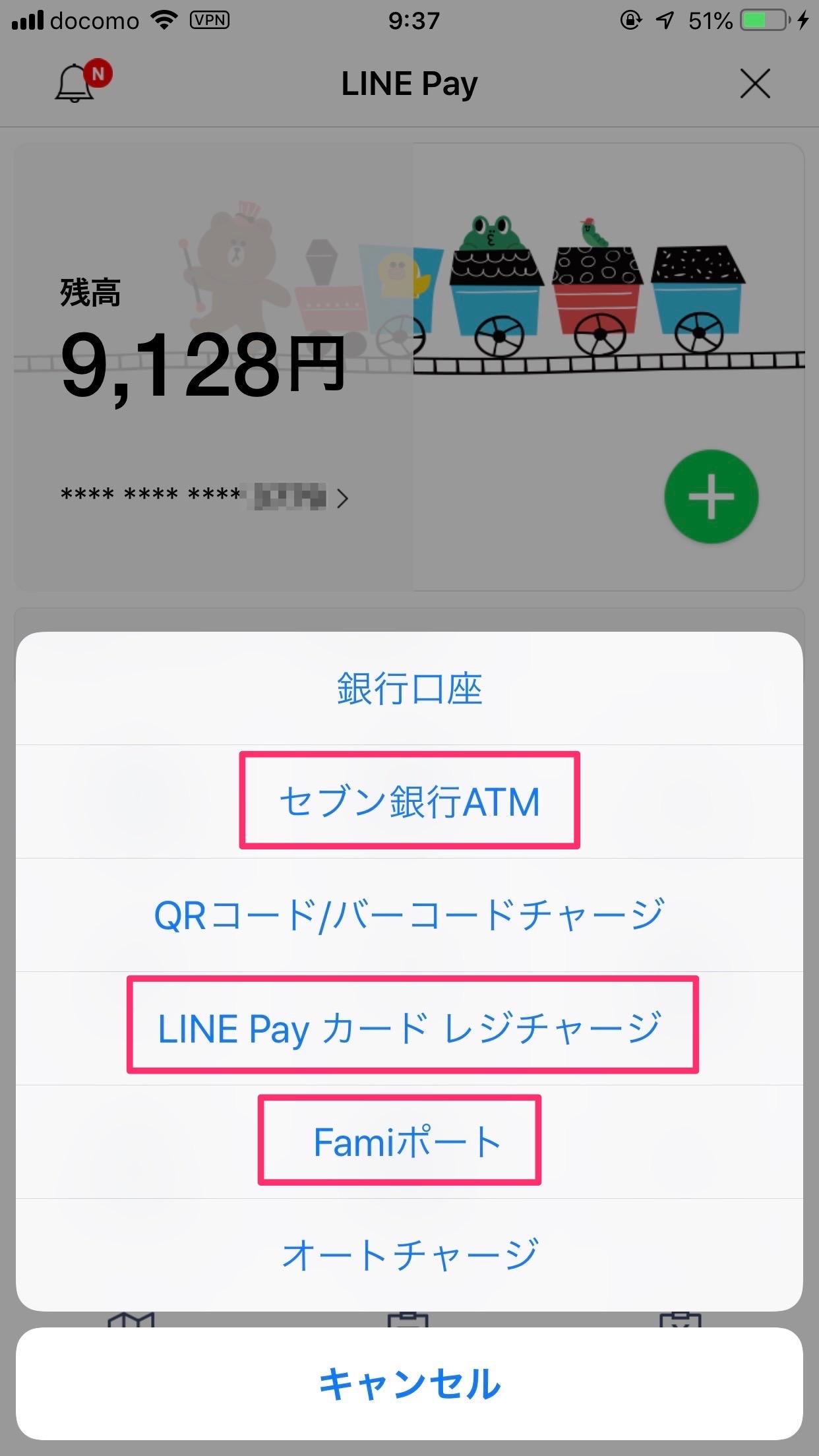 覚えておきたいLINE Payの使い方 1
