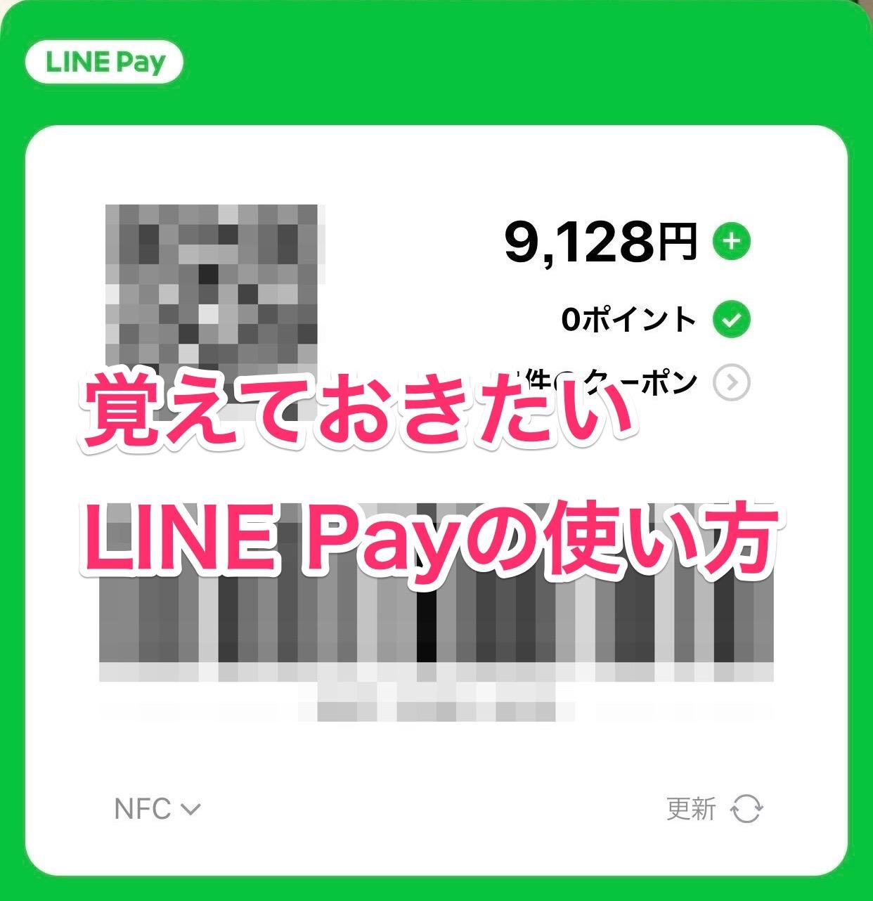 【便利】始めたばかりの人に伝えたい「LINE Pay」の使い方【保存版】